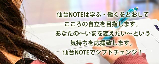 仙台NOTEブログ