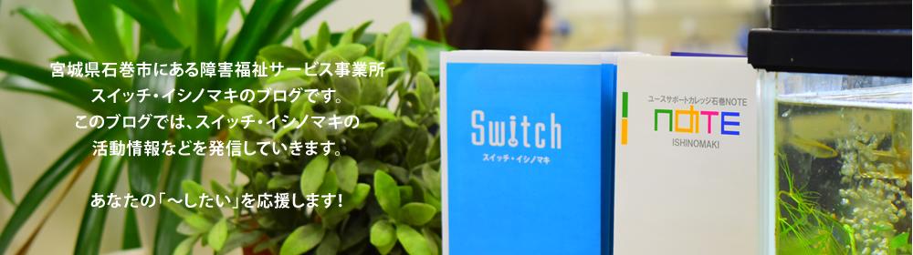 スイッチ・イシノマキブログ