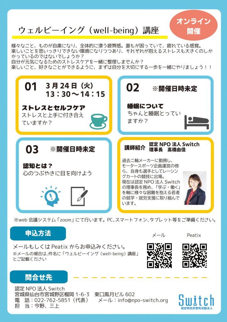 3月24日(火)13:30~ オンラインでまなぶ Well-being講座 開催 ...
